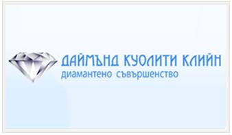 Даймънд Куолити Клийн